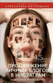 """А. Митрошина """"Продвижение личных блогов в Инстаграм"""""""