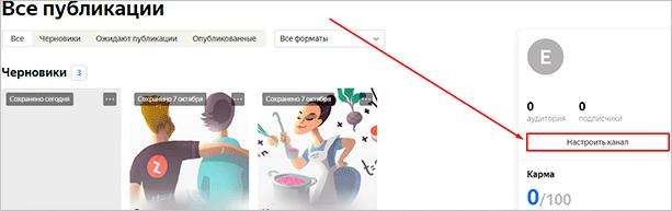 Интерфейс страницы в Дзене