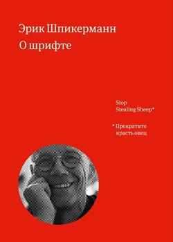 "Эрик Шпикерманн ""О шрифте"""
