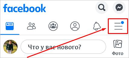 Интерфейс приложения Facebook