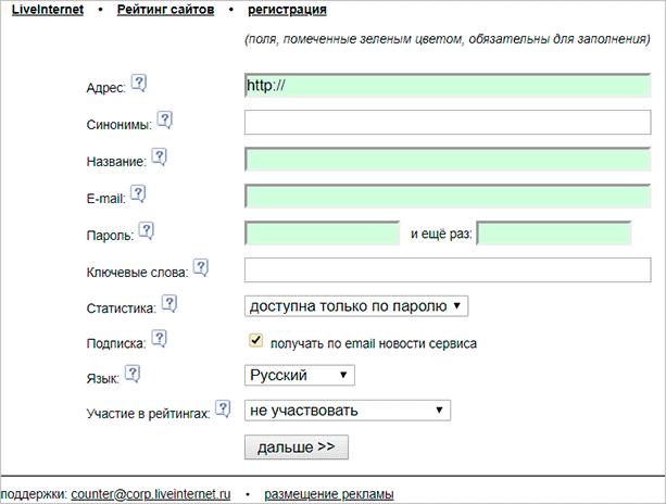 Создание счетчика LiveInternet