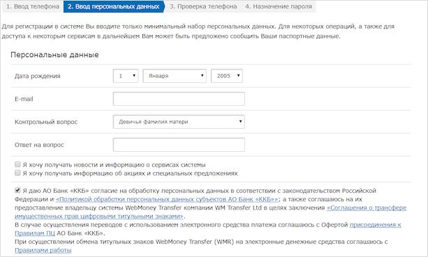 Анкета регистрации вебмани