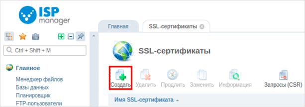 Создать ССЛ в ISP 5