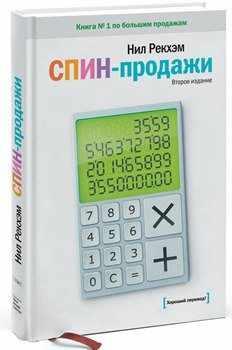 "Н. Рекхэм ""СПИН-продажи"""