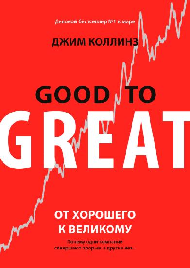 """Книга """"От хорошего к великому"""""""