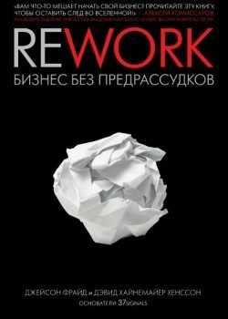 """Дж. Фрайд, Д. Хенссон """"Rework бизнес без предрассудков"""""""