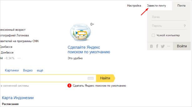 регистрация почты в яндекс