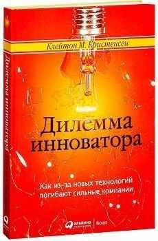 "К. Кристенсен ""Дилемма инноватора"""
