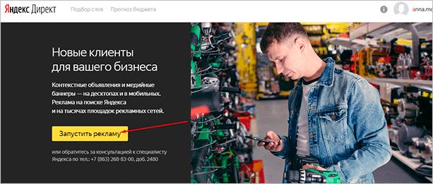 Создание рекламной кампании в Яндексе