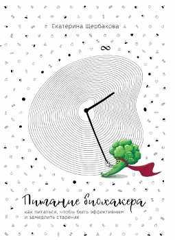 """Е. Щербакова """"Питание биохакера"""""""