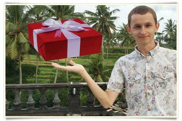 Подарки-для-подписчиков-блога-ermail.ru