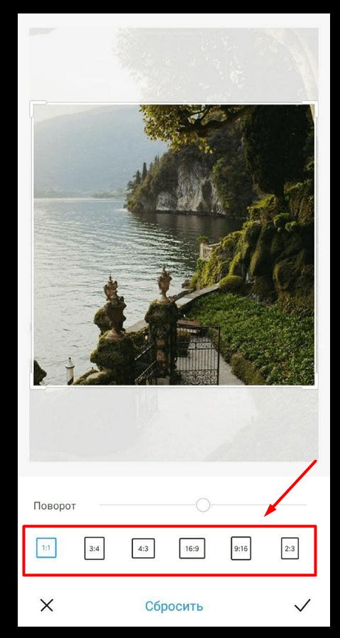 Настройка соотношения сторон через телефон