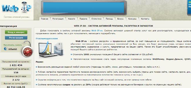 Web-IP.ru