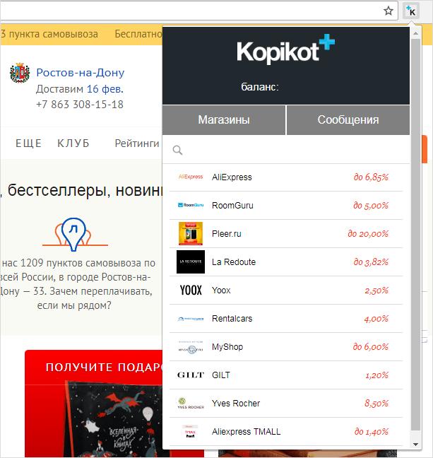 Плагин Копикот