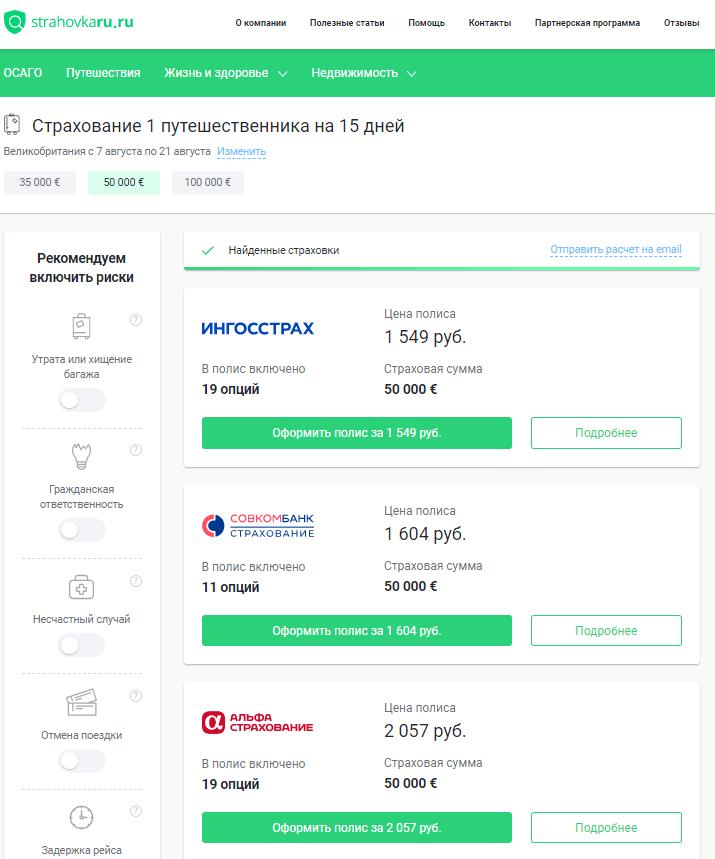 Форма поиска Strahovkaru.ru