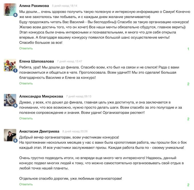"""Итоги конкурса """"Путь к мечте 2019 (о. Самуи, Таиланд)"""""""