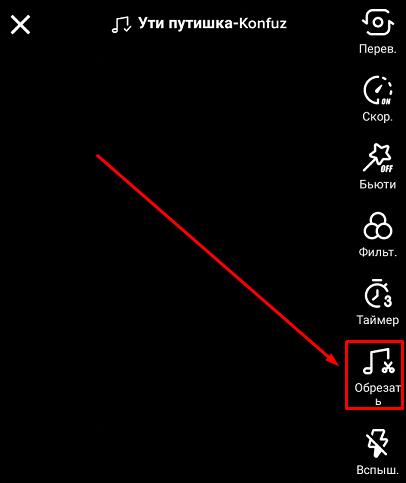 Обрезка звуковой дорожки